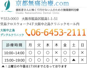 神戸無痛治療.com情報