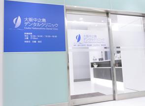 関西以外でも全国から患者様が来院する無痛歯科クリニック