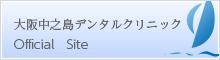 大阪中之島デンタルクリニック Official Site