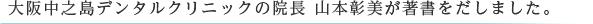 大阪中之島デンタルクリニックの院長 山本彰美が書籍をだしました。